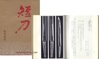 ST016:TANTO (Japanese Daggers)