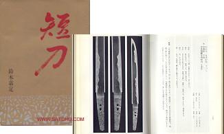 ST016:TANTO (Japanese Daggers)