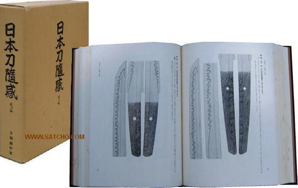 ST110 - NIHON TO ZUIKAN: SHINTO HEN (KATAOKA Ginsaku, 1894)